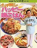 グッチ裕三のハッピー晩ごはん (NHKきょうの料理シリーズ)