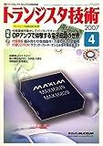 トランジスタ技術 (Transistor Gijutsu) 2007年 04月号 [雑誌]