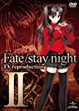 Fate/stay night TV reproduction II [DVD]