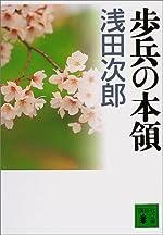 歩兵の本領 (講談社文庫)