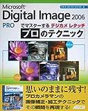 デジカメレタッチ プロのテクニック—Microsoft Digital Image Pro 2006でマスターする