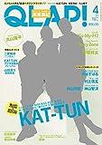 QLAP!(クラップ) 2015年 04 月号