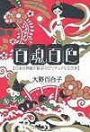 百魂百色 日本の神様が結ぶスピリチュアルな世界