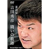 吉田秀彦 闘いの軌跡 Brave Heart Vol.1 [DVD]
