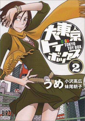 大東京トイボックス 2 (バーズコミックス)