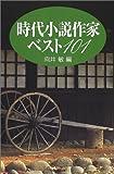 時代小説作家ベスト101 (ハンドブック・シリーズ)