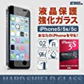 ATMOS iPhone5s / 5c / 5�Ή��t���ی�K���X�A�g���X�@HARD SHIELD GLASS for iPhone5/5S/5C HSG201