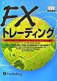 FXトレーディング (ウィザードブックシリーズ 118)
