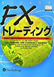 FXトレーディング (ウィザードブックシリーズ) [単行本] / キャシー・リーエン (著); 古河みつる (翻訳); パンローリング (刊)