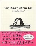 �����Ф����Ĥʤ�Ρ�A Long Way��Home��   (PHP�����)