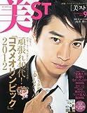 美ST (ビスト) 2012年 09月号 [雑誌]