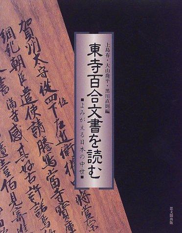 東寺百合文書を読む