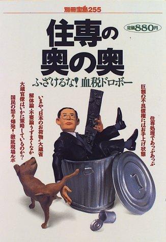 住専の奥の奥—ふざけるな!血税ドロボー (別冊宝島 (255))