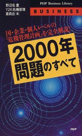 2000年問題のすべて