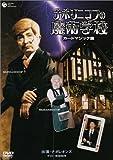ナポリニコフの魔術学校・カードマジック篇 [DVD]