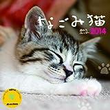 週めくりカレンダー なごみ猫 (ヤマケイカレンダー2014 Yama-Kei Calendar 2014)