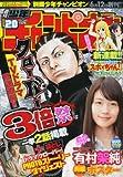 週刊少年チャンピオン 2012年4月26日号 NO.20