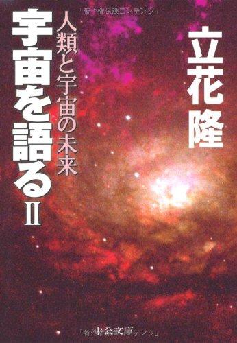 宇宙を語る〈2〉人類と宇宙の未来