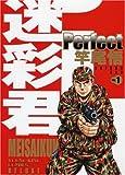迷彩君perfect 1巻 (ヤングキングコミックスデラックス)