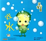 img - for The World Of Vegetable Fairies-Water Play (Chinese Edition) book / textbook / text book