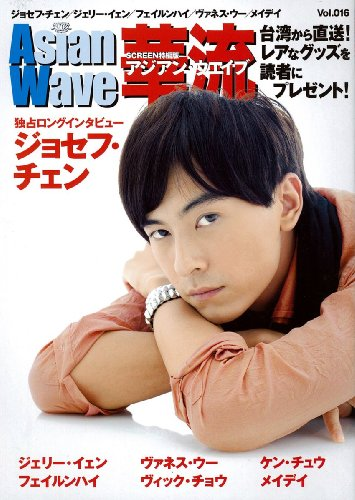 AsianWave華流 Vol.16 (スクリーン特編版)