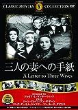 三人の妻への手紙 [DVD]