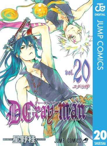 D.Gray-man 20 (ジャンプコミックスDIGITAL)