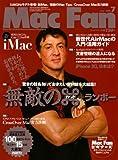 Mac Fan (�ޥå��ե���) 2008ǯ 07��� [����]