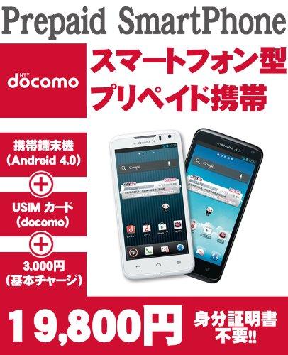 プリペイドスマートフォン/ prepaid SmartPhone / SIMフリー[Docomo] 19,800円