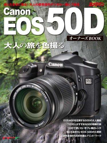 Canon EOS50D  オーナーズ BOOK