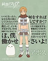 【Amazon.co.jp限定】 純潔のマリア III 特装限定版 (オリジナルアートカード付) [Blu-ray]