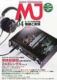 MJ無線と実験 2013年 04月号 [雑誌]