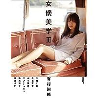 女優美学III (東京カレンダーMOOKS)有村架純、木村文乃、小松菜奈、 山本美月