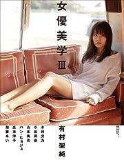 女優美学III (東京カレンダーMOOKS)