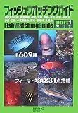 フィッシュウオッチングガイド part1 東日本 (1)