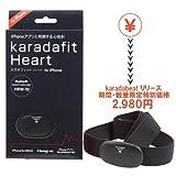 karadafitHeart(カラダフィットハート) 心拍センサー HRM-10 BluetoothSMART iPhone対応