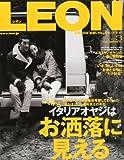 LEON (レオン) 2012年 03月号 [雑誌]