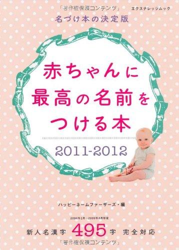 赤ちゃんに最高の名前をつける本2011-2012 (エクスナレッジムック)