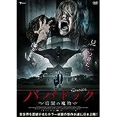 ババドック 暗闇の魔物 [DVD]