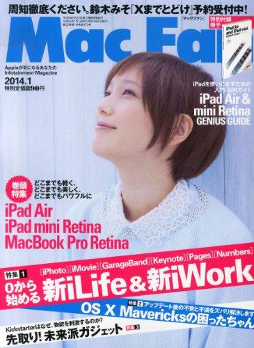 Mac Fan (マックファン) 2014年 01月号 [雑誌]