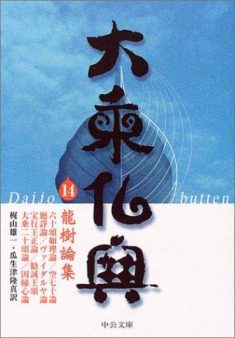 大乗仏典〈14〉龍樹論集