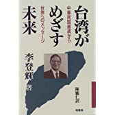 台湾がめざす未来―中華民国総統から世界へのメッセージ