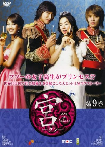 宮 クン Love in Palace 第9巻
