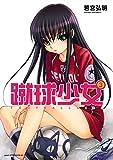蹴球少女(3) (アフタヌーンコミックス)
