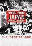 サッカー日本代表世界への挑戦―1936‐2002