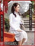 働く人妻 枕営業の妻達02/タカラ映像 [DVD]