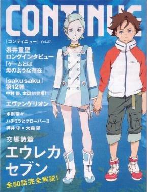 コンティニュー (Vol.27)