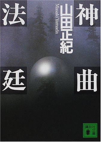 神曲法廷 (講談社文庫)