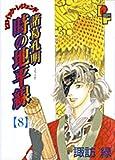 諸葛孔明時の地平線 (8) (PFコミックス)