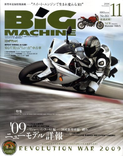 BiG MACHINE (ビッグマシン) 2008年 11月号 [雑誌]